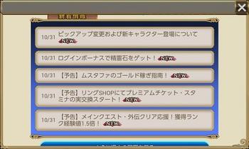 Screenshot_2014-10-31-15-16-01.jpg