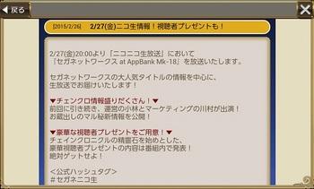 Screenshot_2015-02-27-14-45-29.jpg